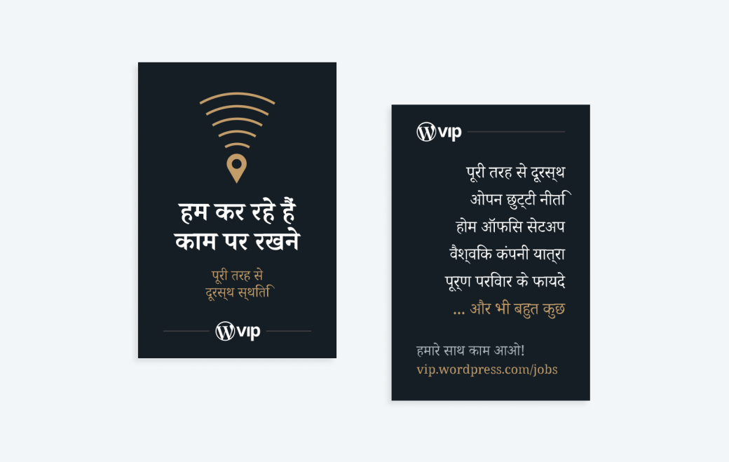 hiring_cards-hindi@2x